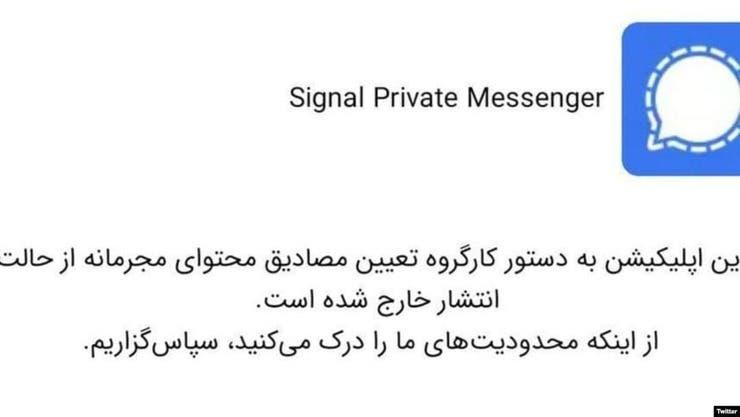 رسالة لجنة الحجب للمستخدمين حول حذف سيغنال