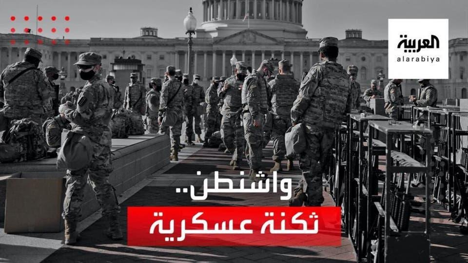 واشنطن تتحول إلى ثكنة عسكرية قبل تنصيب جو بايدن لمنع أي أعمال عنف وشغب