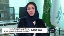 'سعودی عرب میں جلد خواتین ججوں کا تقرر کیا جائے گا'