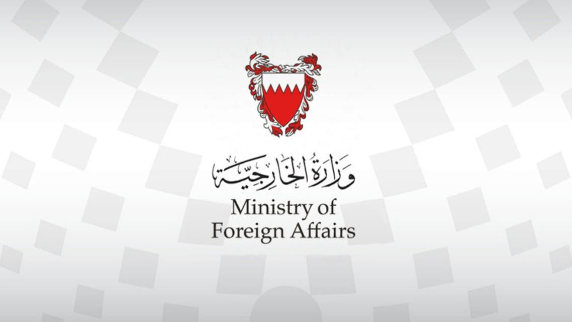 وزارة الخارجية البحرينية البحرين