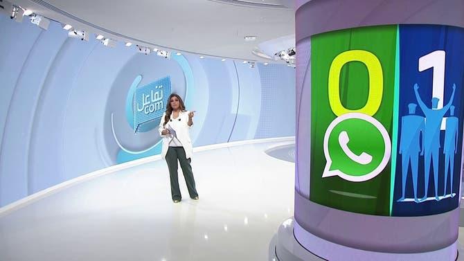 تفاعلكم | انتصار المستخدمين على واتساب وعريس سعودي لإبنة ترمب