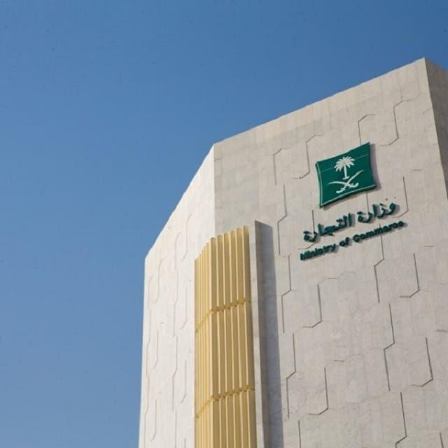 التجارة السعودية تبدأ تصحيح أوضاع مخالفي نظام مكافحة التستر