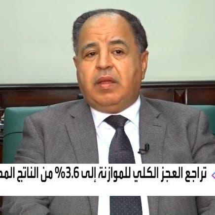 وزير مالية مصر للعربية: 26 مليار دولار تدفقات الأجانب بأدوات الدين المحلية