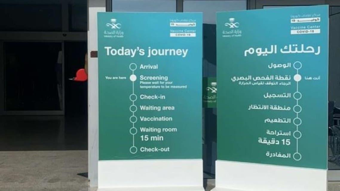 مركز لقاحات كورونا في الرياض