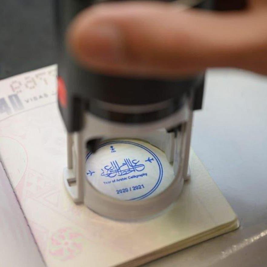 صور.. قصة شعار الخط العربي على جواز السفر السعودي