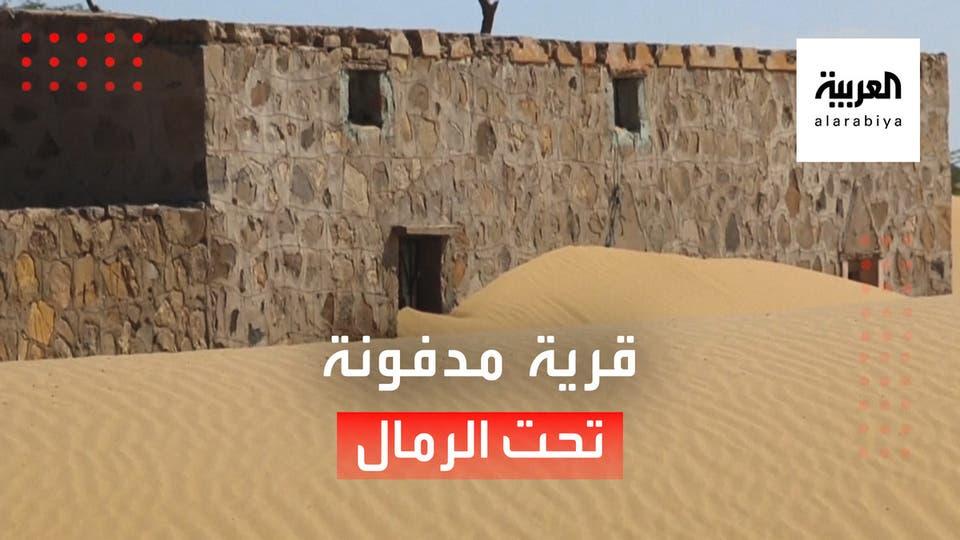 قرية عمانية مدفونة تحت الرمال تصبح مقصداً سياحياً