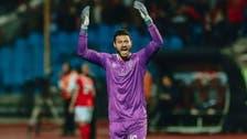 الاتحاد المصري يوقف الشناوي أربع مباريات