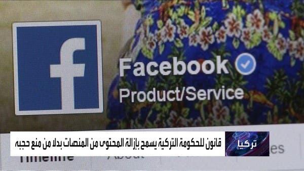 تركيا تخنق مواقع التواصل.. وفيسبوك تعلق