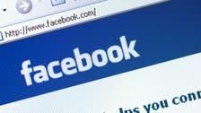 إيرادات فيسبوك تقفز لـ28 مليار دولار.. وتوقعات برياح معاكسة