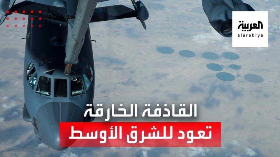 قاذفات B-52 الأميركية.. ما هي هذه الطائرات وماذا يمكنها أن تفعل