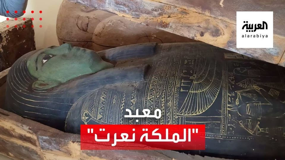 العثور على معبد الملكة نعرت الجنائزي بسقارة في مصر