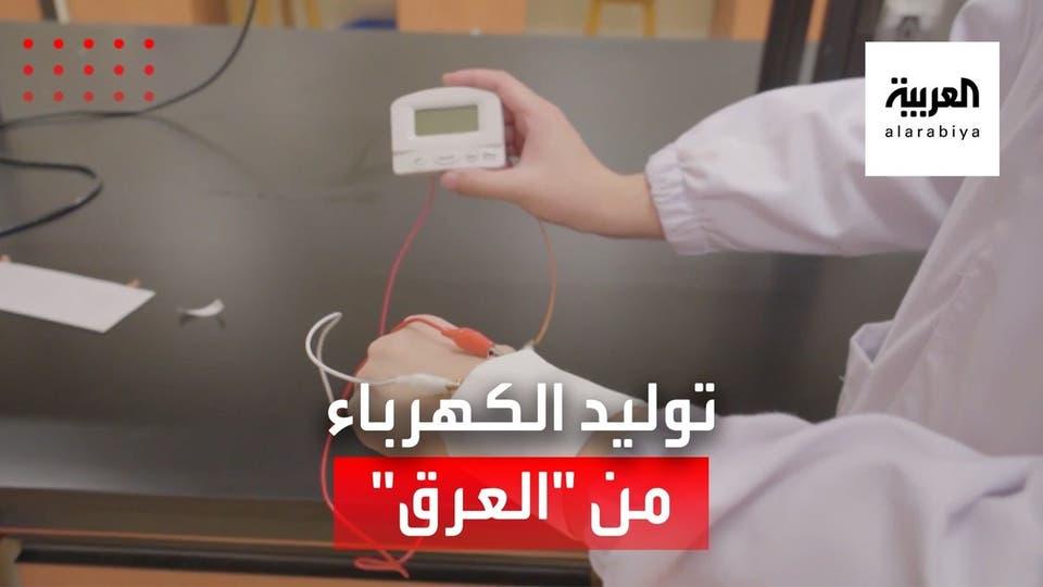 ابتكار مذهل.. توليد الكهرباء من عرق الإنسان