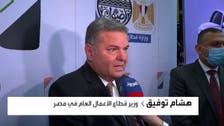 """وزير الأعمال المصري: 2 مليار جنيه الاستثمارات بـ""""النصر للسيارات"""""""