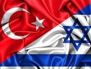 شرط اسرائیل برای عادی سازی رابطه با دولت ترکیه