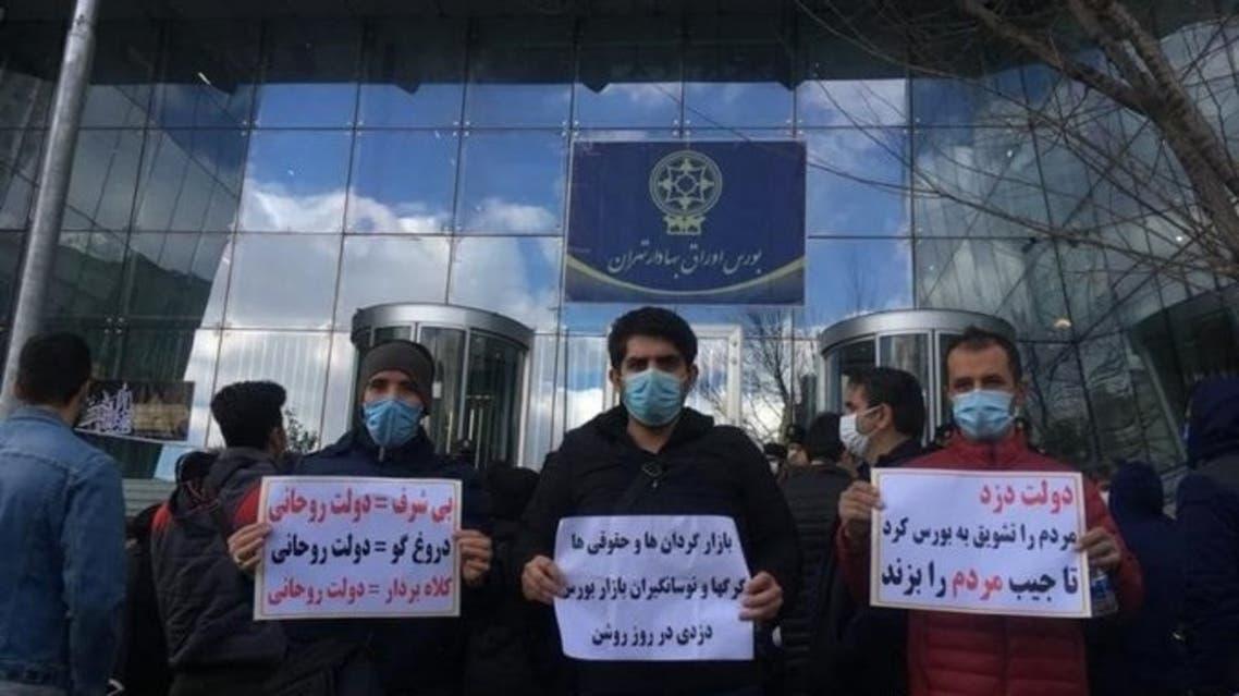 احتجاجات أمام بورصة إيران