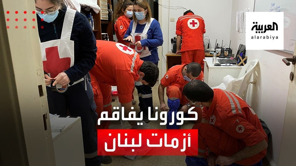 كورونا يُفاقم أزمات لبنان بأرقام غير مسبوقة