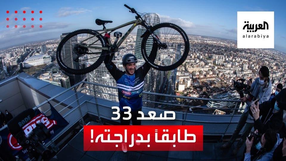 يصعد برجاً من 33 طابقاً باستخدام دراجته!