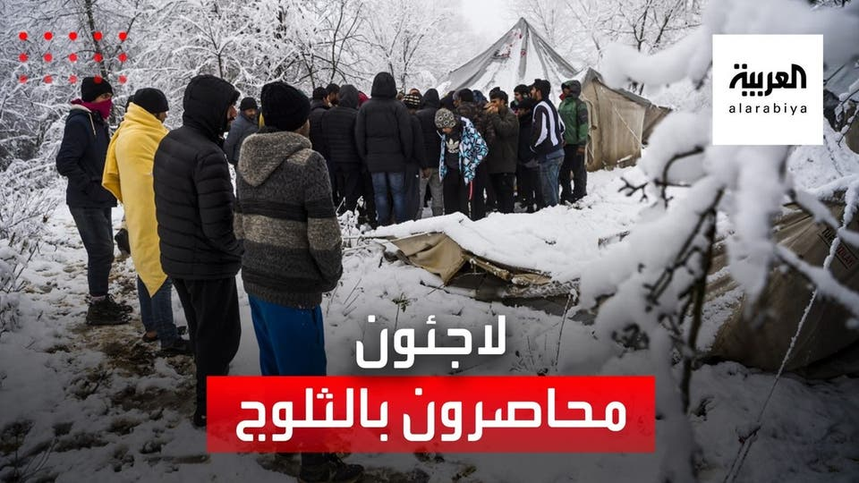 مشاهد مأساوية لمهاجرين في العراء بين الثلوج على حدود البوسنة