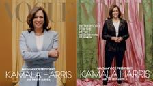 """صورة كامالا هاريس على غلاف """"فوغ"""" تثير الجدل.. والمجلة تتراجع"""