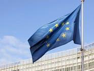 الأوروبي: اجتماع غير رسمي بين دول الاتفاق النووي وأميركا