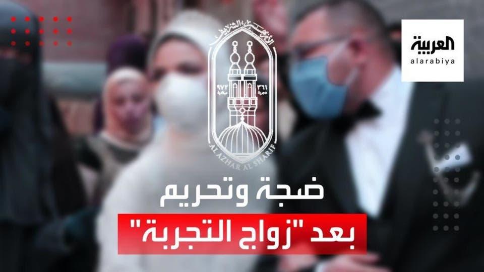 زواج التجربة يثير ضجة في مصر.. والأزهر يحرمه