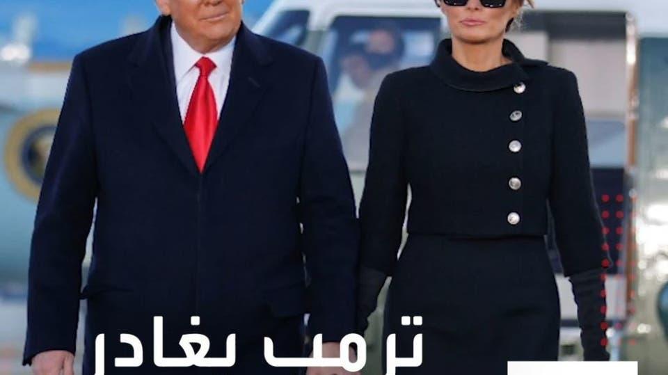 ترمب يغادر البيت الأبيض.. وهذه رسالة الوداع