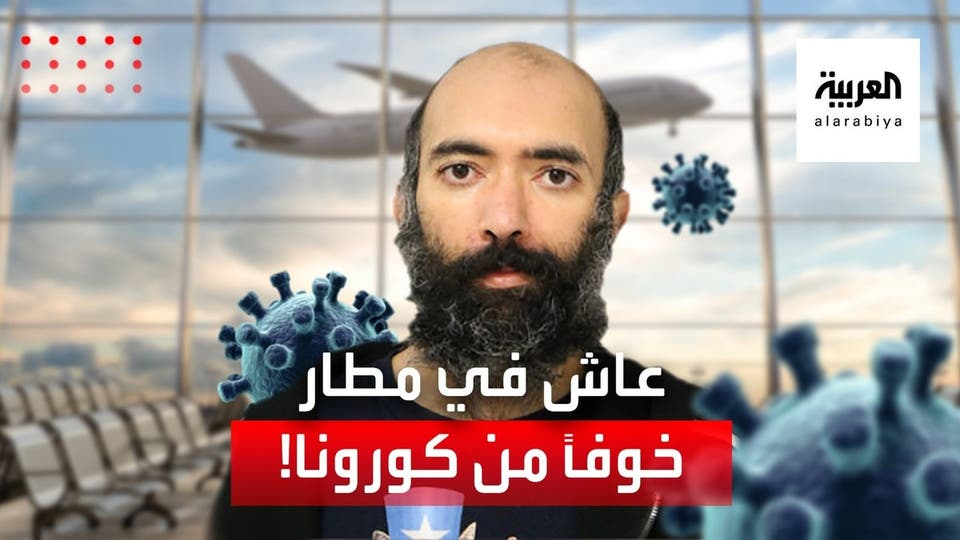 رجل يعيش في مطار أميركي ثلاثة أشهر خوفاً من كورونا!