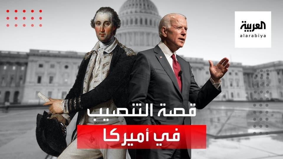 هذه قصة حفل التنصيب في أميركا من عهد جورج واشنطن حتى جو بايدن