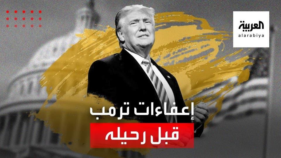 قرارات الساعة الأخيرة.. قائمة المشمولين بعفو ترمب