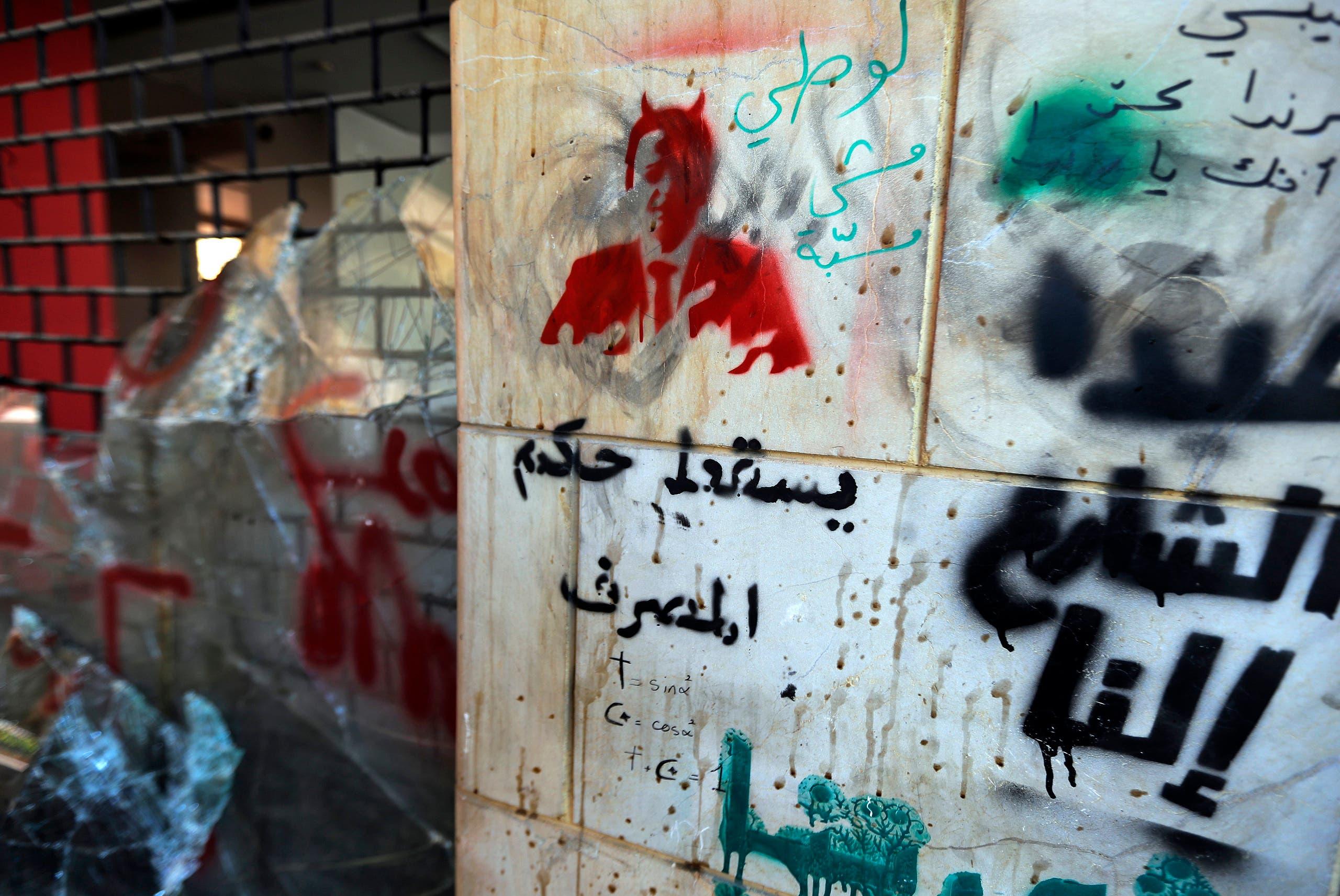 شعارات مناهضة لسياسة رياض سلامة النقدية في لبنان (أرشيفية- فرانس برس)