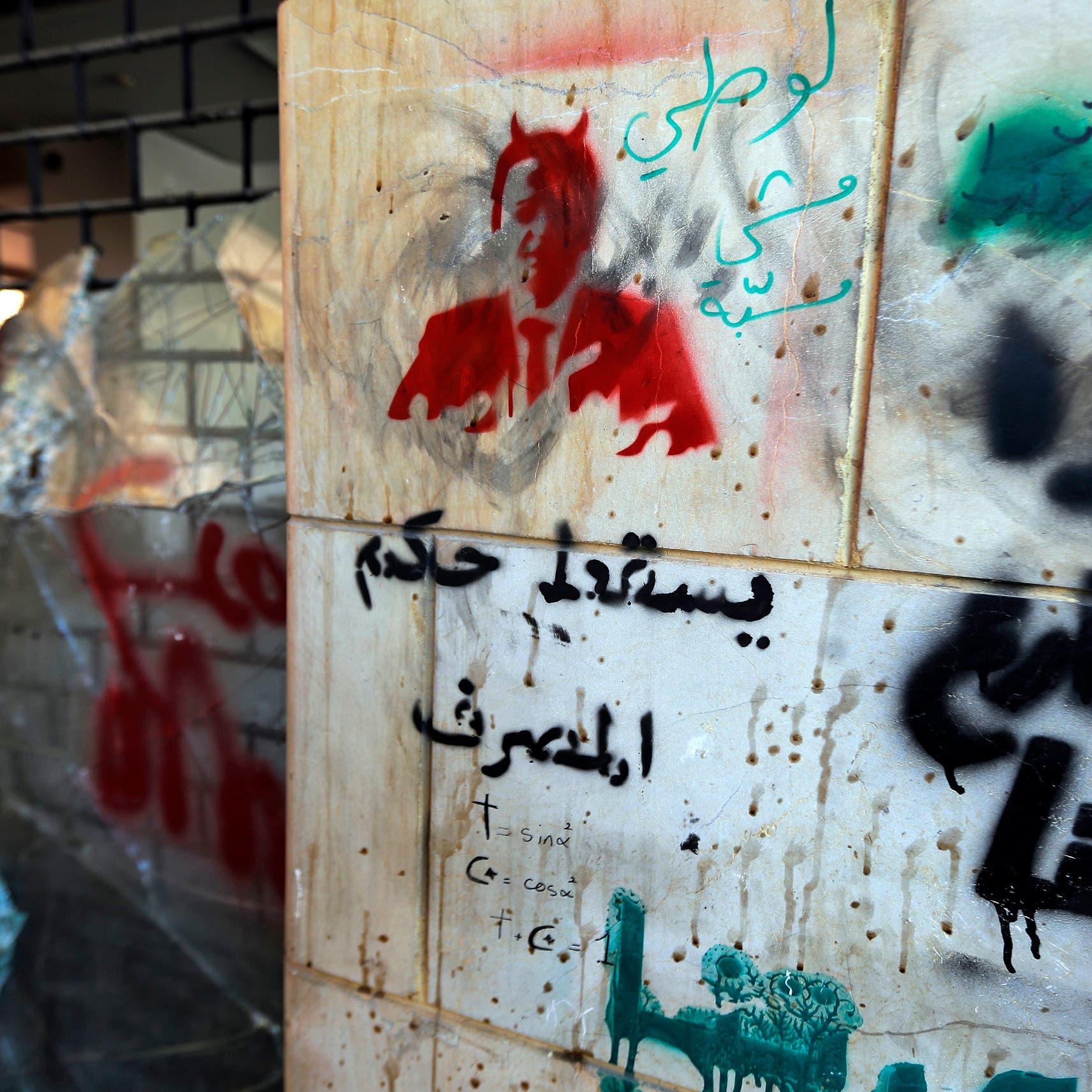 هل البنوك اللبنانية قاب قوسين من الإفلاس؟ مصرف لبنان يوضح