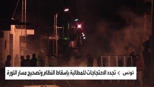 تونس تعود إلى دوامة الاحتجاجات مجددا.. والبرلمان والحكومة يبحثان عن حل