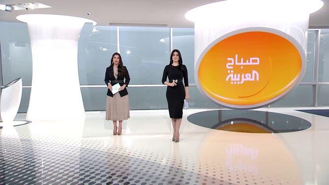 صباح العربية | الخميس 21-01-2021
