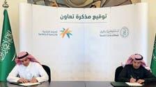 """المركزي السعودي و""""الموارد البشرية"""" يتعاونان في مكافحة غسل الأموال"""