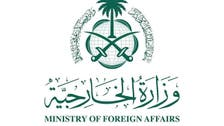 عراقی دارلحکومت میں خودکش حملوں پر سعودی عرب کا مذمتی بیان