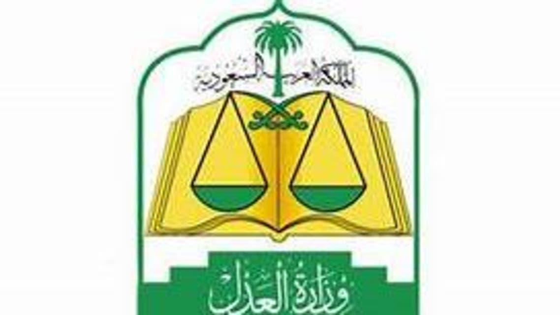 saudi justice miistry