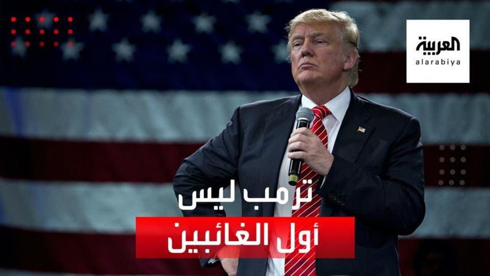 ترمب ليس أولهم.. 4 رؤساء لم يحضروا حفل تنصيب خلفائهم في رئاسة أميركا
