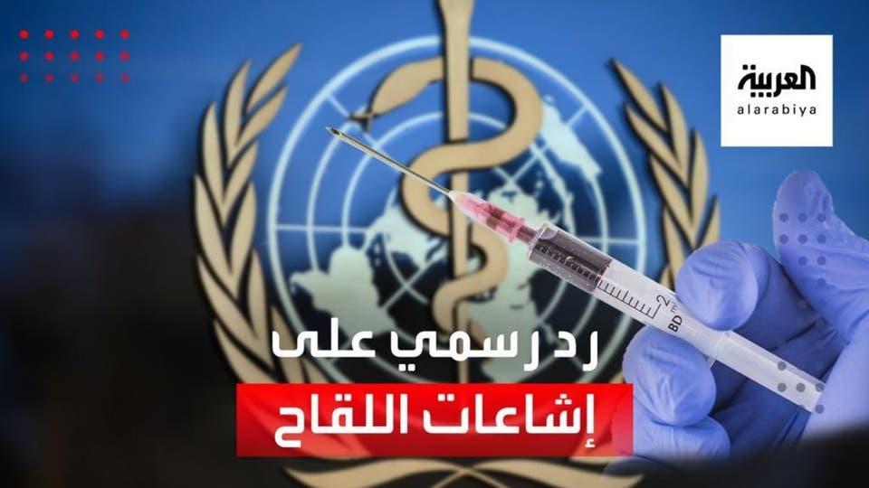 الصحة العالمية ترد على شائعات حدوث وفيات بين متلقي لقاح كورونا