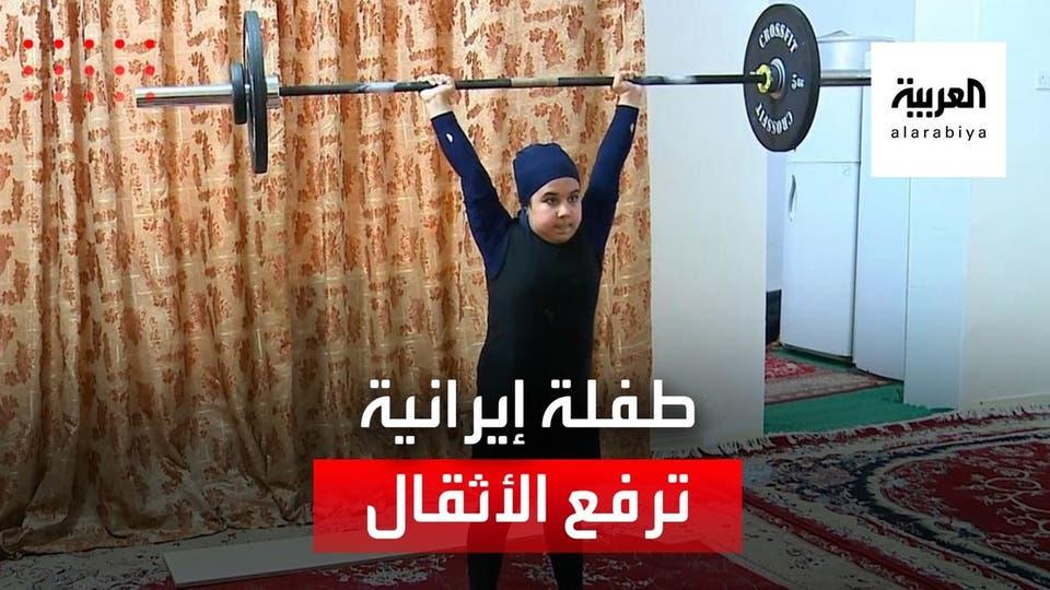 طفلة إيرانية بقدرات خارقة تحترف رفع الأثقال