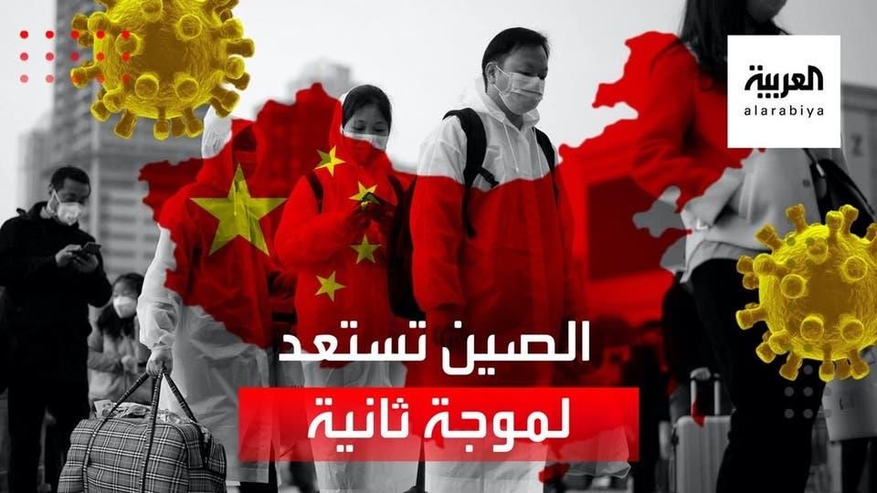 بعد إعلانها النصر على كورونا.. الصين تتأهب لموجة جديدة