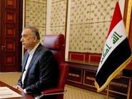 العراق.. الكاظمي يدعو لحوار وطني شامل يضمن وحدة البلاد