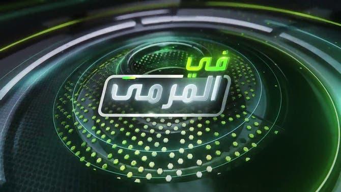 في المرمى | رئيس لجنة الحكام السعودية يرد على الانتقادات