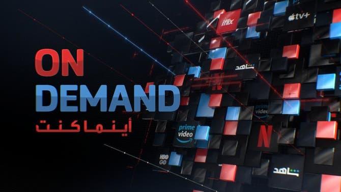 On Demand   الحلقة الخامسة والثلاثون