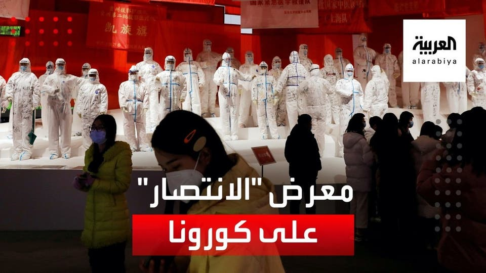 معرض في ووهان لتكريس انتصار المدينة على وباء كورونا