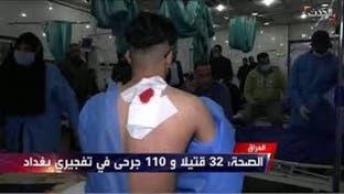 انفجاران انتحاريان يخلفان عشرات القتلى والجرحى في العراق