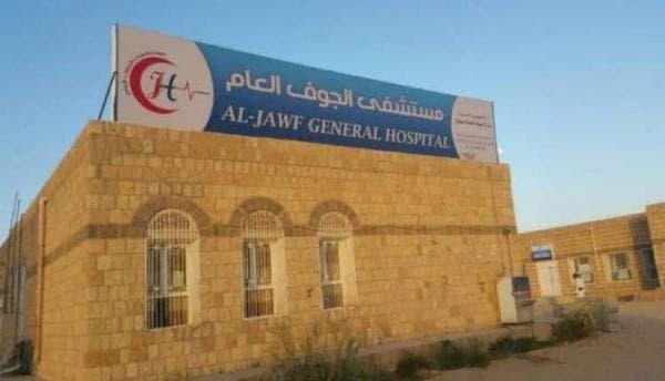 مستشفى الجوف