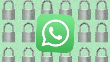 6 إعدادات يجب ضبطها فيواتساب لحماية خصوصيتك