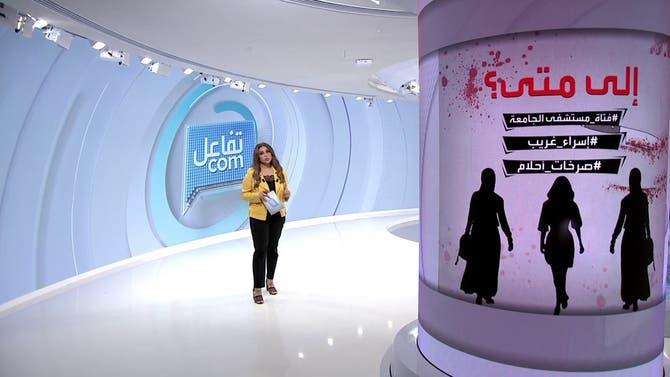 تفاعلكم | جريمة فتاة مستشفى الجامعة تهز الأردن.. وخناقة بالأيدي في برلمان بسبب الكمام