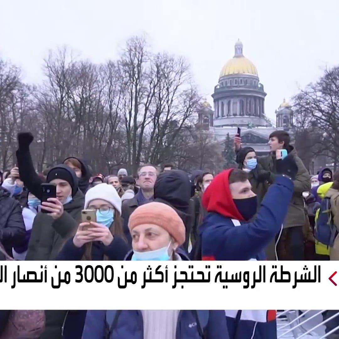 احتجاجات حاشدة في روسيا تطالب بالإفراج عن نافالني