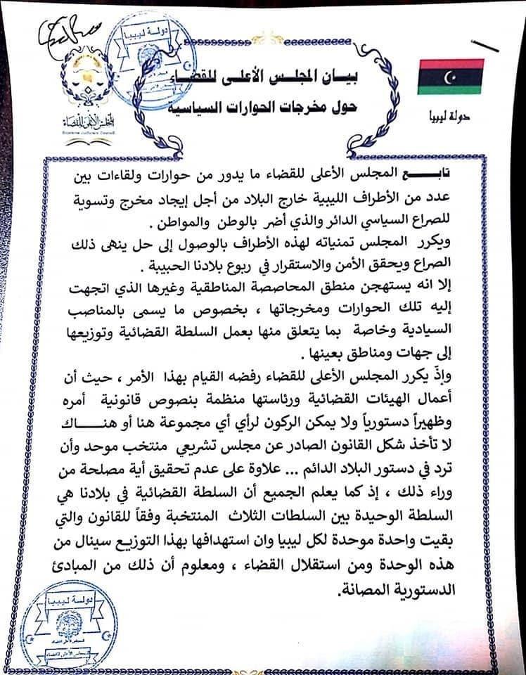 بيان مجلس القضاء الليبي